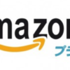 Amazonプライム会員のお得なメリットが16個もあった。【年会費¥3,900】