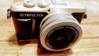 【OLYMPUS PEN E-PL9】カメラド素人が初心者なりにレビューしてみた!【ミラーレス】