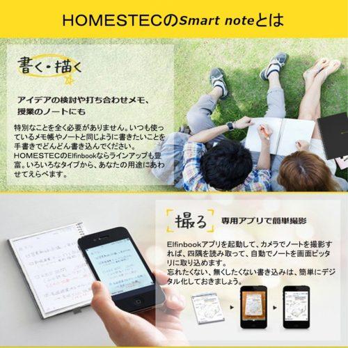 HOMESTEC スマートノート