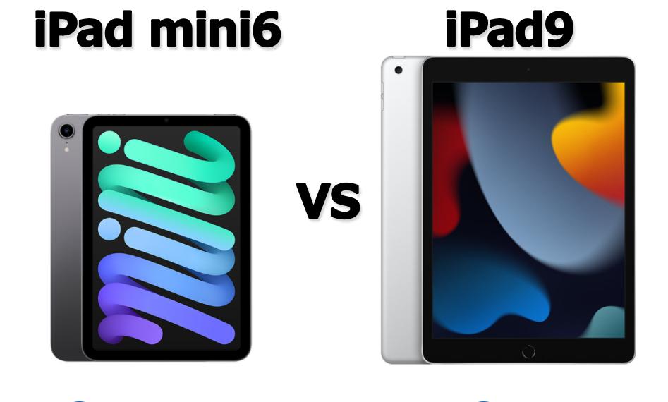 ipad mini6 ipad9 比較