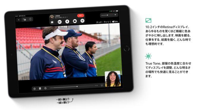 無印iPad 第9世代