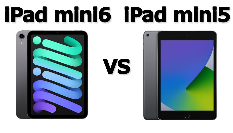 iPad mini6 iPad mini5比較